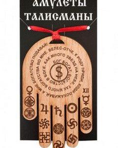 amulety-talismany