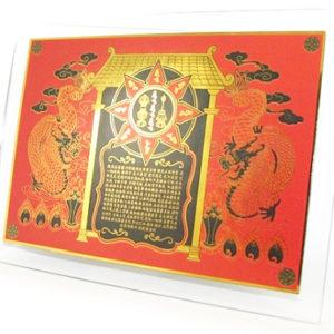 yang-house-amulet-plaque1